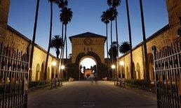 """มหาวิทยาลัยระดับ Top อเมริกา """"Stanford เปิดหลักสูตรออนไลน์ฟรี"""" กว่า 160 วิชา"""