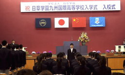 โรงเรียนมัธยมท้องถิ่นที่เต็มไปด้วยนักเรียนจีน ผู้ได้รับประโยชน์จากภาษีของคนญี่ปุ่น