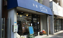 """Honya Title"" ร้านหนังสือที่นักอ่านต้องหลงรัก"