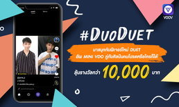 #DuoDuet เพียงอัพวิดีโอสั้นในฟีเจอร์ใหม่ ก็ลุ้นรางวัลกว่า 10,000 บาท บน VOOV