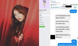 นักเรียนวิจารณ์ BNK48 ในเฟซบุ๊กส่วนตัว โดนแฟนคลับรายงานจนเข้าห้องปกครอง