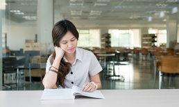 อ่านหนังสือเรียนให้ถูกที่ถูกทางเถิดจะเกิดผล