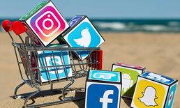 ติด Social Media แบบไหนให้ได้เกรดสวยๆ