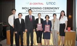ม.หอการค้าไทย จับมือเจดีหน่วยงานใหญ่พร้อมรัฐบาลไทย ดัน SME ไทยสู่ตลาดโลก