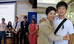 """เด็กไทยเก่งอยู่แล้ว """"น้องไปป์"""" ลูกชาย ยิ่งลักษณ์ คว้า 2 เหรียญเงิน แข่งขันคณิตศาสตร์โลก"""
