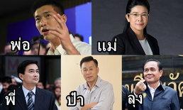 รวมนักการเมืองโดดเด่นที่ประชาชนนับญาติ