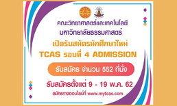วิทยาศาสตร์ฯ มธ. เปิดรับ TCAS 4 รอบแอดมิชชั่น จำนวน 552 ที่นั่ง