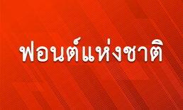 """""""ฟอนต์แห่งชาติ"""" รวมฟอนต์ ทั้ง 13 ฟอนต์ที่เป็นมาตรฐานของประเทศไทย"""