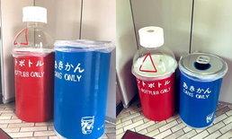 ไอเดียสุดเจ๋ง! ถังขยะในมหาวิทยาลัยซึคุบะ ทั้งน่ารักและแยกขยะได้ง่ายมาก!
