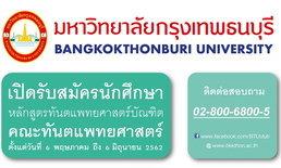 ทันตะ ม.กรุงเทพธนบุรี เปิดระบบรับตรง ประจำปีการศึกษา 2562