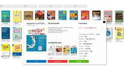 """ห้องสมุดออไลน์ """"TK Public Online Library"""" จัดเต็มอีบุ๊กพร้อมให้ความรู้ และความบันเทิงกว่าสองหมื่นเล่"""