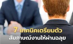 7 ทริค การเตรียมตัวสัมภาษณ์งาน สร้างความมั่นใจไปคว้างาน