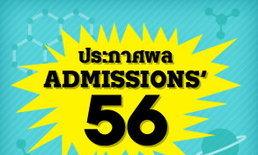 18.00 น. ลุ้น ประกาศผล Admissions 56
