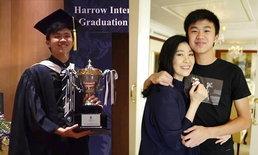 น้องไปป์ ลูกชายยิ่งลักษณ์ ชินวัตร เรียนจบไฮสคูลแล้ว พร้อมรับรางวัลความเป็นเลิศทางวิชาการ