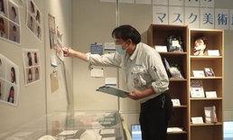 พิพิธภัณฑ์ญี่ปุ่นรวบรวมของใช้ในชีวิตประจำวันเพื่อบันทึกเรื่องราวโควิด-19 ระบาด