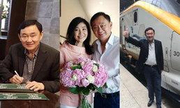 """ประวัติ """"ทักษิณ ชินวัตร"""" นายกรัฐมนตรีไทยคนที่ 23 ผู้ถือสัญชาติมอนเตเนโกร"""