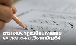 ตารางสอบและกฎการเข้าสนามสอบ GAT/PAT, O-NET, วิชาสามัญ ประจำปี 2564