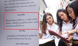 10 เพลงรับน้องเสื่อม ไม่สร้างสรรค์ ที่มีอยู่จริงในสังคมไทย