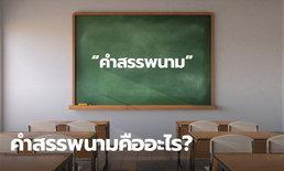 คำสรรพนาม ทั้ง 6 ชนิด  มีหน้าที่อย่างไร ใช้อย่างไร