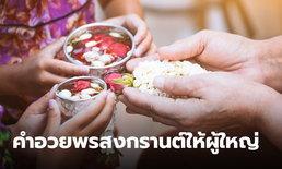 คำอวยพรสงกรานต์ ให้ผู้ใหญ่ รวมคำอวยพรดีๆ ในวันปีใหม่ไทย