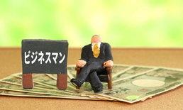 10 อันดับบุคคลที่ร่ำรวยที่สุดประจำปี 2020 ญี่ปุ่น vs ไทย