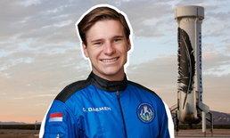 โอลิเวอร์ แดเมน :นักท่องอวกาศ (ส้มหล่น) ที่อายุน้อยที่สุดในโลก