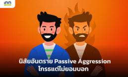 นิสัยอันตราย Passive Aggression โกรธแต่ไม่ยอมบอก