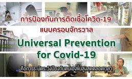 การป้องกันการติดเชื้อโควิด-19 แบบครอบจักรวาล Universal Prevention for COVID-19
