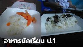 เปิดภาพอาหารนักเรียนชั้น ป.1 ให้กินกับข้าวสุดเพลีย จนผู้ปกครองเห็นแล้วถึงกับเดือด