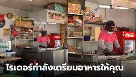 หนุ่มฟู้ดแพนด้า ช่วยร้านลงมือทำโรตีให้ลูกค้าด้วยตัวเอง เพราะคิวยาวเกินจะทนรอ!