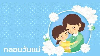 กลอนวันแม่ คำขวัญวันแม่แห่งชาติ 12 สิงหาคม 2563