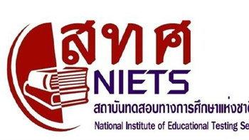 ประกาศผล gat-pat ครั้งที่ 1/2556