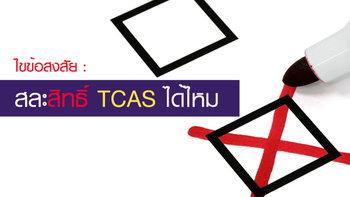 เคลียร์ให้ชัดเรื่องการสละสิทธิ์ในระบบ TCAS