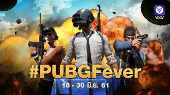 #PUBGFever สร้างวิดีโอสั้นเกี่ยวกับเกมส์สุดมันส์ ลุ้นรางวัล 10,000 บาท!!