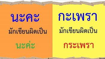100 คำที่มักเขียนผิดในภาษาไทย มีคำอะไรบ้าง แล้วต้องเขียนอย่างไร มาดูกันเลย