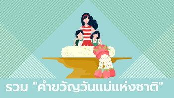 """รวม """"คำขวัญวันแม่แห่งชาติ"""" ในทุกๆ ปี ที่มีความหมายดีกินใจคนไทยทั้งประเทศ"""