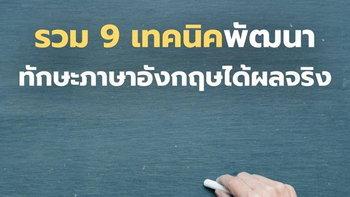 9 วิธีง่ายๆช่วยพัฒนาทักษะภาษาอังกฤษ