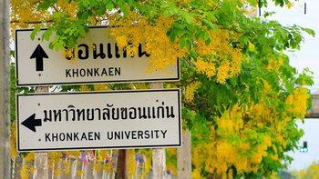 """เปิดค่าเทอม """"มหาวิทยาลัยขอนแก่น"""" มหาวิทยาลัยชั้นนำในภาคอีสาน"""