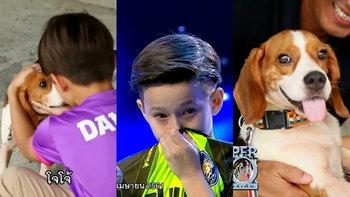 """ประทับใจ """"น้องแดเนียล SUPER 10"""" ได้พบหมาที่รักหลังจากที่ต้องขายไปเพื่อหาเงินรักษาแม่"""