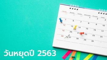 """""""วันหยุดประจำปี 2563"""" มาดูกันว่าปีนี้ต้องลายังไงให้ได้หยุดพักผ่อนหลายๆ วัน"""