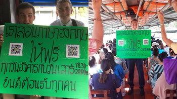 ไอเดียเจ๋ง จิตอาสาต่างชาติ สอนภาษาอังกฤษแบบฟรีๆ ให้กับคนไทยที่อยากได้ภาษา