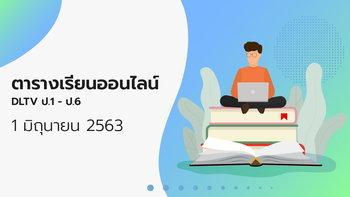 ตารางเรียนออนไลน์ ชั้นประถม 1 - 6 วันที่ 1 มิถุนายน 2563 ช่อง DLTV