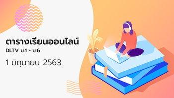 ตารางเรียนออนไลน์ ชั้นมัธยม 1 - 6 วันที่ 1 มิถุนายน 2563 ช่อง DLTV