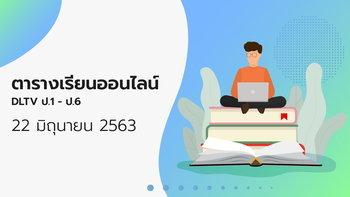 ตารางเรียนออนไลน์ ชั้นประถม 1 - 6 วันที่ 22 มิถุนายน 2563 ช่อง DLTV