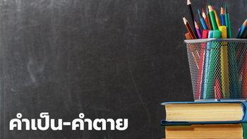 คำเป็น-คำตาย คืออะไร วิธีสังเกตคำเป็นคำตาย เพื่อใช้ภาษาไทยให้ถูกต้อง