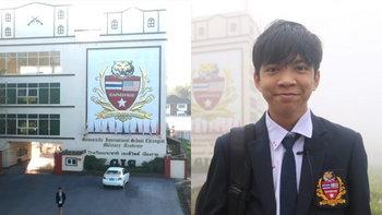 เด็กไทยคิดโครงการ เทคโนโลยีเครื่องดักจับคาร์บอน ชิงรางวัล 100 ล้านดอลลาร์จาก อีลอน มัสก์