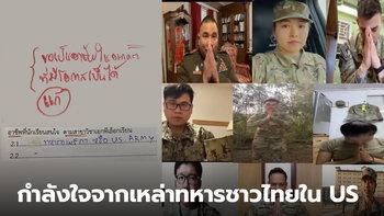 ทหารสหรัฐอเมริกา เชื้อสายไทย ร่วมกันส่งกำลังใจให้นักเรียนที่โดนครูดูถูกความฝัน