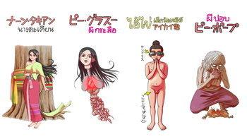ผลงานภาพวาด ผีและสิ่งศักดิ์สิทธิ์ไทย ในมุมมองของศิลปินญี่ปุ่น รูปสวยข้อมูลแน่นมาก