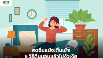 สดชื่นแม้จะตื่นเช้า! 5 วิธีตื่นนอนแล้วไม่งัวเงีย