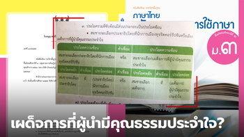 """วิจารณ์สนั่นโซเชียล หนังสือภาษาไทย โยงเรื่องการเมือง """"เผด็จการที่ผู้นำมีคุณธรรมประจำใจ"""""""